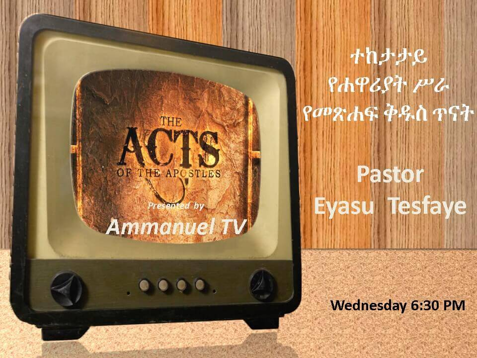 Click to watch our Acts Bible Study Series Video